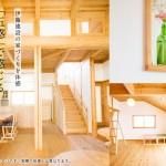 「扶桑町」本格的な和室のある平屋の家 見学会を開催します。