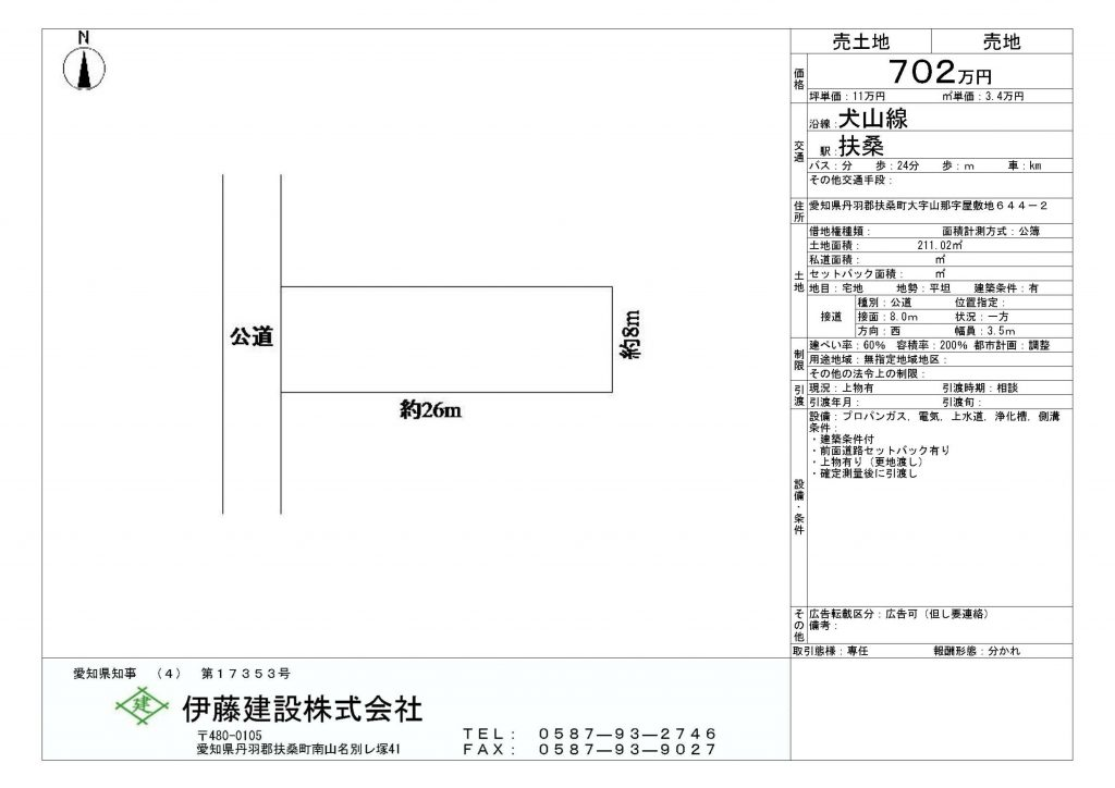 yashikiti644-2